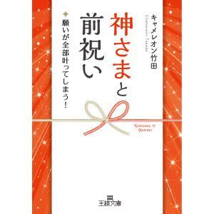 神さまと前祝い 電子書籍版 / キャメレオン竹田|ebookjapan