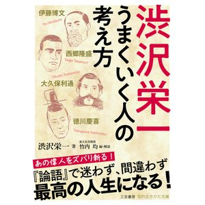 渋沢栄一 うまくいく人の考え方 電子書籍版 / 渋沢栄一/竹内均|ebookjapan
