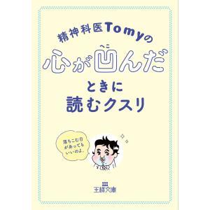 精神科医Tomyの心が凹んだときに読むクスリ 電子書籍版 / 精神科医Tomy|ebookjapan