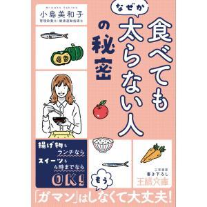 「食べてもなぜか太らない人」の秘密 電子書籍版 / 小島美和子|ebookjapan
