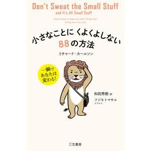 小さなことにくよくよしない88の方法 電子書籍版 / リチャード・カールソン/和田秀樹|ebookjapan