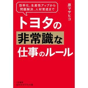 トヨタの非常識な仕事のルール 電子書籍版 / 原マサヒコ|ebookjapan