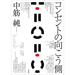 コンセントの向こう側 電子書籍版 / 中筋純