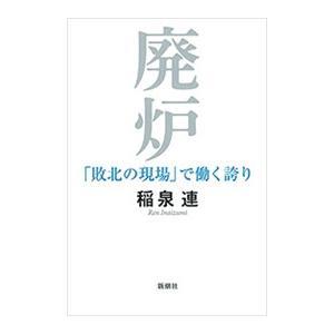 廃炉―「敗北の現場」で働く誇り― 電子書籍版 / 稲泉連|ebookjapan