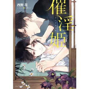 催淫姫 電子書籍版 / 西野花/古澤エノ|ebookjapan