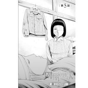 【初回50%OFFクーポン】園田の歌〈連載版〉第5話 いよっしゃあああ 電子書籍版 / 渡邊ダイスケ/永田諒|ebookjapan