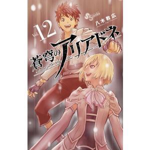 蒼穹のアリアドネ (12) 電子書籍版 / 八木教広|ebookjapan