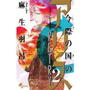 今際の国のアリス RETRY (2) 電子書籍版 / 麻生羽呂|ebookjapan