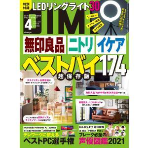 DIME 2021年4月号 電子書籍版 / DIME編集部|ebookjapan