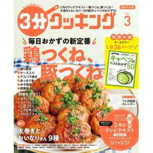 【日本テレビ】3分クッキング 2021年3月号 電子書籍版 / 編:3分クッキング編集部 ebookjapan