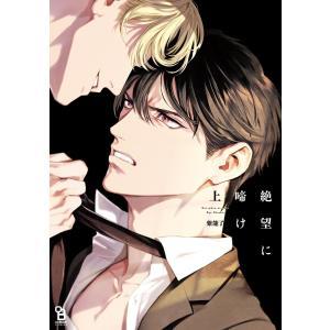 絶望に啼け (上) 電子書籍版 / 紫能了|ebookjapan
