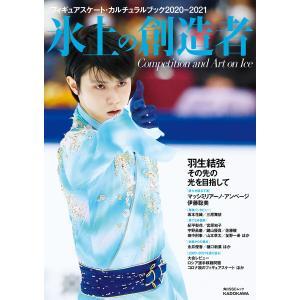 フィギュアスケート・カルチュラルブック2020-2021 氷上の創造者 電子書籍版 / 編:KADOKAWA|ebookjapan