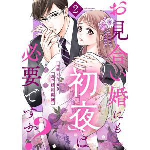 お見合い婚にも初夜は必要ですか?2巻 電子書籍版 / とうもり/砂川雨路|ebookjapan