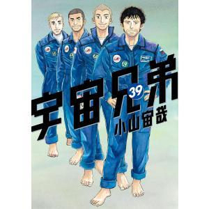 宇宙兄弟 (39) 電子書籍版 / 小山宙哉|ebookjapan