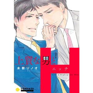 上質な男とH 電子書籍版 / 著:未散ソノオ|ebookjapan