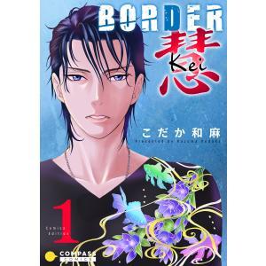BORDER 慧-Kei-【コミックス版】(1) 電子書籍版 / 著:こだか和麻|ebookjapan