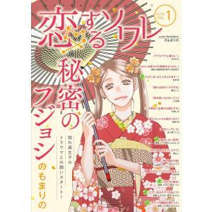 恋するソワレ 2021年 Vol.1 電子書籍版 / ソルマーレ編集部|ebookjapan