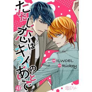 ただし恋はキライのあとで(フルカラー) (43) 電子書籍版 / 漫画:ILWOEL 原作:Rickey|ebookjapan