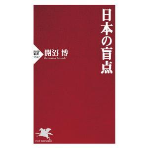 日本の盲点 電子書籍版 / 開沼博(著) ebookjapan