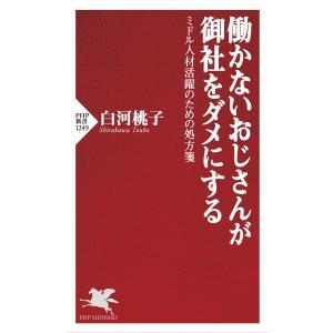 働かないおじさんが御社をダメにする 電子書籍版 / 白河桃子(著) ebookjapan