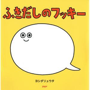 ふきだしのフッキー 電子書籍版 / ヨシダリュウタ(作・絵)|ebookjapan