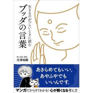 生きるのがつらいときに読む ブッダの言葉 電子書籍版 / 光澤裕顕|ebookjapan