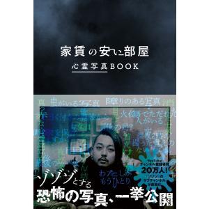 家賃の安い部屋 心霊写真BOOK 電子書籍版 / ワニブックス|ebookjapan