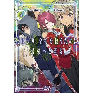 死に戻り、全てを救うために最強へと至る 4 電子書籍版 / shiryu(著)/手島nari。(イラスト) ebookjapan