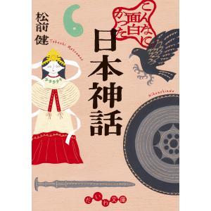 こんなに面白かった日本神話 電子書籍版 / 松前健|ebookjapan