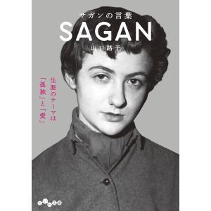 サガンの言葉 電子書籍版 / 山口路子|ebookjapan