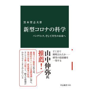 新型コロナの科学 パンデミック、そして共生の未来へ 電子書籍版 / 黒木登志夫 著|ebookjapan
