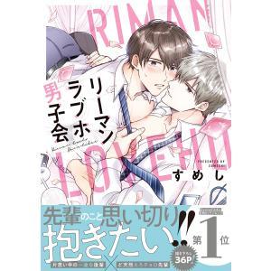 リーマンラブホ男子会【電子限定おまけ付】 電子書籍版 / すめし|ebookjapan