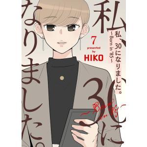 私、30になりました。〜Born in '85〜(フルカラー)【特装版】 (7) 電子書籍版 / HIKO|ebookjapan