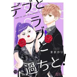 デブとラブと過ちと! (19) 電子書籍版 / ままかり|ebookjapan