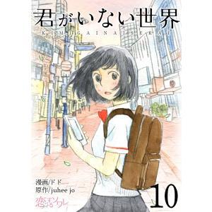 君がいない世界(フルカラー) (10) 電子書籍版 / ドド/juheejo|ebookjapan