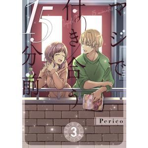 マジで付き合う15分前 (3) 電子書籍版 / Perico|ebookjapan