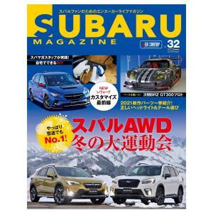 【初回50%OFFクーポン】SUBARU MAGAZINE(スバルマガジン) Vol.32 電子書籍版 ebookjapan