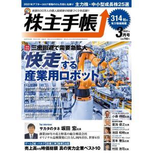 株主手帳 2021年3月号 電子書籍版 / 株主手帳編集部|ebookjapan