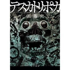 【初回50%OFFクーポン】テスカトリポカ 電子書籍版 / 著者:佐藤究 ebookjapan