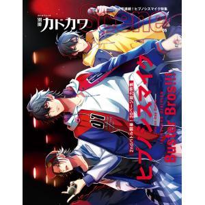 別冊カドカワScene 05 電子書籍版 / 編:別冊カドカワ編集部 ebookjapan