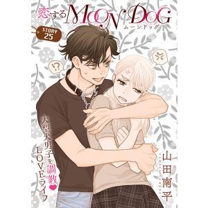 花ゆめAi 恋するMOON DOG story25 電子書籍版 / 山田南平|ebookjapan