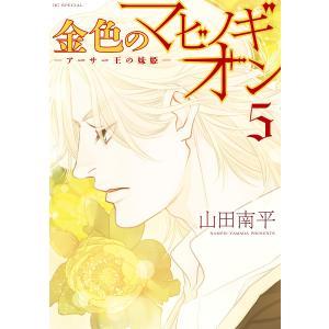 金色のマビノギオン ―アーサー王の妹姫― (5) 電子書籍版 / 山田南平|ebookjapan