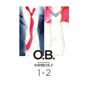 【初回50%OFFクーポン】O.B.1+2[完全版] 電子書籍版 / 中村明日美子|ebookjapan