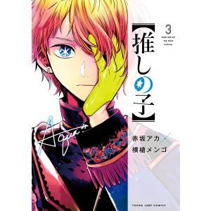 【推しの子】 (3) 電子書籍版 / 原作:赤坂アカ 漫画:横槍メンゴ|ebookjapan