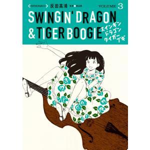スインギンドラゴンタイガーブギ (3) 電子書籍版 / 灰田高鴻 ebookjapan