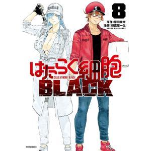 はたらく細胞BLACK (8) 電子書籍版 / 漫画:初嘉屋一生 原作:原田重光 監:清水茜|ebookjapan