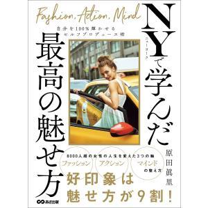ニューヨークで学んだ最高の魅せ方―――自分を100%輝かせるセルフプロデュース術 電子書籍版 / 著...