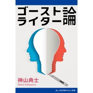 ゴーストライター論 電子書籍版 / 著:神山典士 ebookjapan