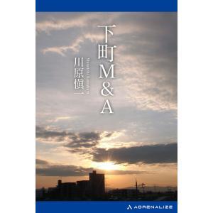 下町M&A 電子書籍版 / 著:川原愼一 ebookjapan