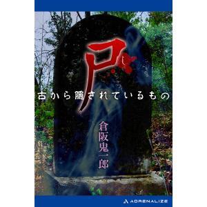 尸(し) 古から隠されているもの 電子書籍版 / 著:倉阪鬼一郎 ebookjapan